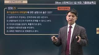 김진원 사회복지사1급 18회 기출해설_1교시 사회복지조…