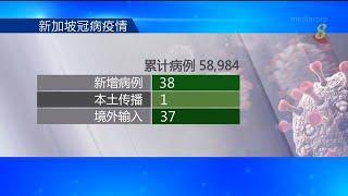 【冠状病毒19】本地新增38起病例 包括一起宿舍病例 - YouTube