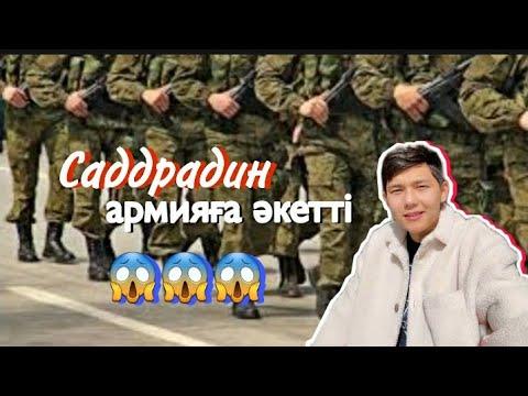 ✅Саддрадин армияға алып кетті😱Төбелес / Пранк!
