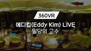 [360VR] 밀당의 고수 - 에디킴(Eddy Kim) 라이브 / 우주를 줄게
