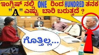 5 Most Brilliant Interview/exam Questions || IAS ಇಂಟರ್ವ್ಯೂ || Question Paper Kannada