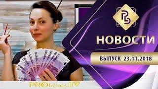 China Business Forum 2018. Бизнес обучение. Новости PRObiznesTV 23.11.2018г.