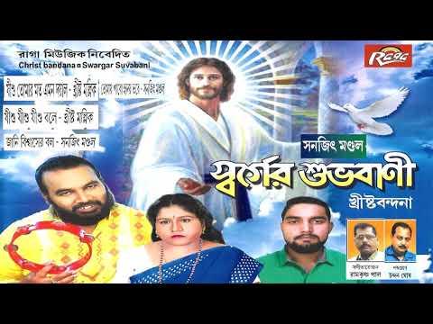 যীশু খ্রীষ্ট এর গান সনজিৎ মন্ডল bengali Christmas song  বড়দিনের গান  sanajit mondal