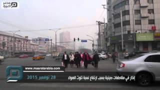 مصر العربية |  إنذار في مقاطعات صينية بسبب ارتفاع نسبة تلوث الهواء