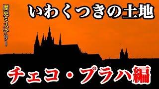 今回はいわくつきの土地、チェコ・プラハ編です。窓から人を放り投げたことで歴史的な戦争に発展!そのきっかけは宗教間の対立でした。風邪...