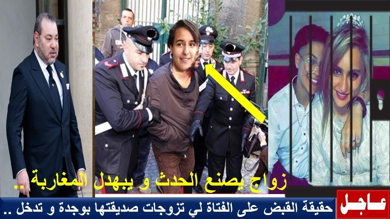 عاجل اليوم ... حقيقة القبض على الفتاة لي تزوجات صديقتها بمدينة وجدة و حقيقة تدخل ..