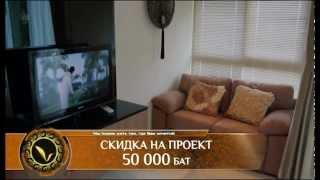 Недвижимость в Тайланде (Паттайя), Купить квартиру в Паттайе, Новостройки, проект Nam Talay(, 2013-11-11T13:46:14.000Z)