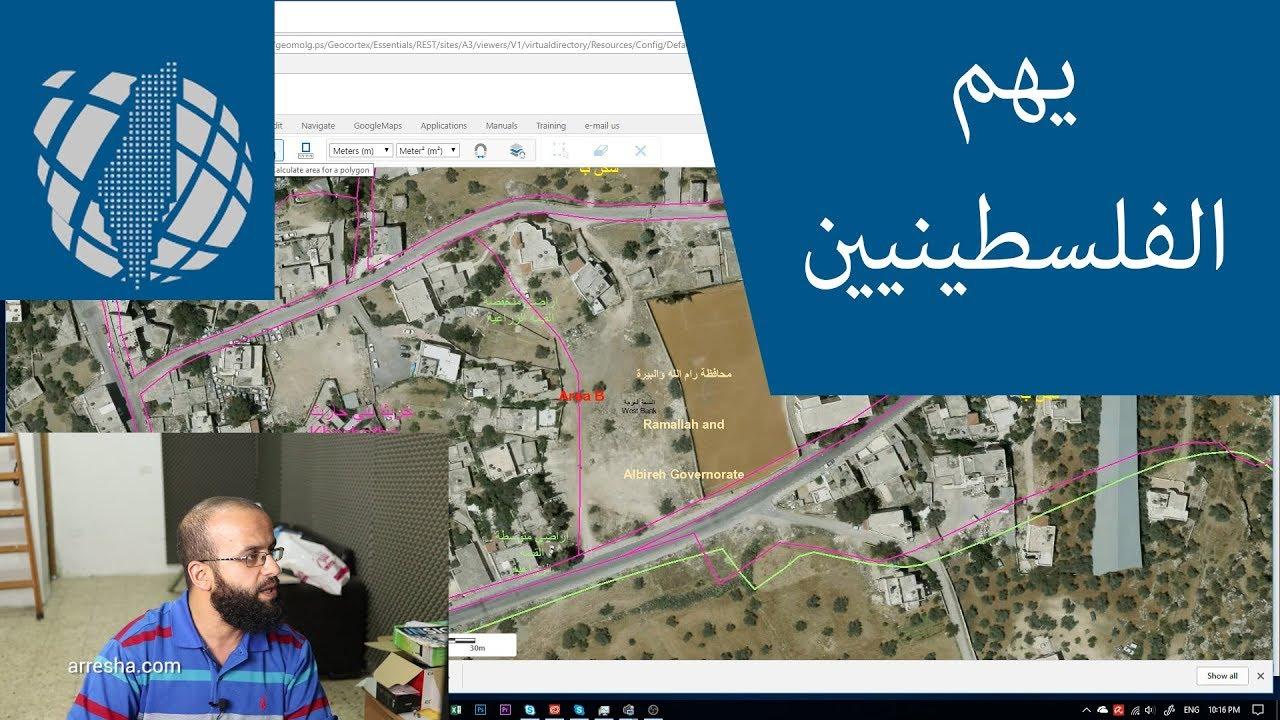جيومولج  للمعلومات الجيومكانية والخرائط في فلسطين وقياس مساحة الأراضي في فلسطين. GeoMolg