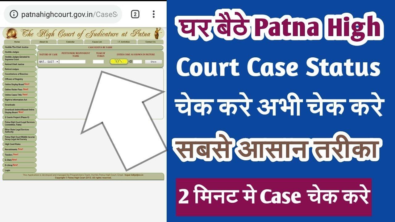 Patna High Court Case Status Check/Check Case Status Patna High Court/All  Type Case Check