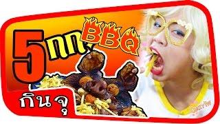 กินจุ กินโชว์ BBQ【กินอาหาร โชว์】หัวหมูย่างบารบีคิว หน้ำหนัก   Mukbang Eating Show【ChickyPie】