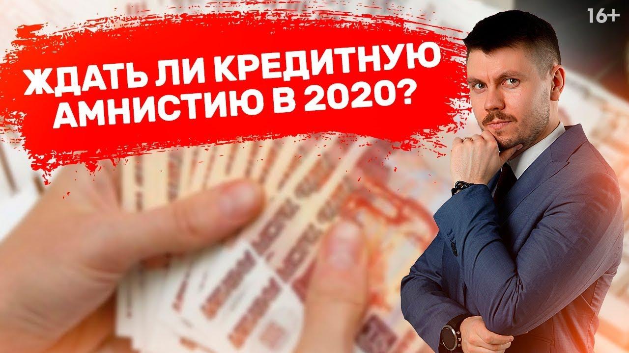 Не плачу кредит 2020