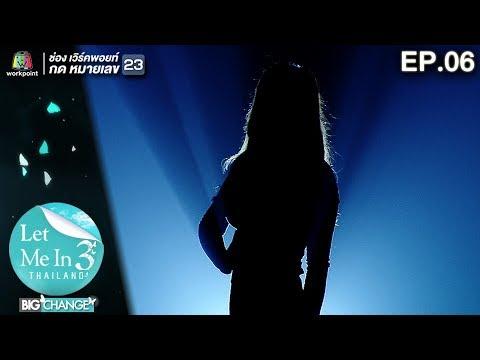 LET ME IN THAILAND SEASON 3 BIG CHANGE | EP.06 | 19 ธ.ค. 60 Full HD