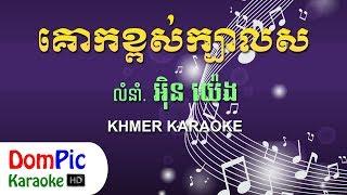 គោកខ្ពស់ក្បាលស អ៊ិន យ៉េង ភ្លេងសុទ្ធ - Kok Kpos Kbal Sor In Yeng - DomPic Karaoke