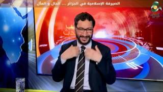 قلب الحدث - الصيرفة الإسلامية في الجزائر.... الحال و المال