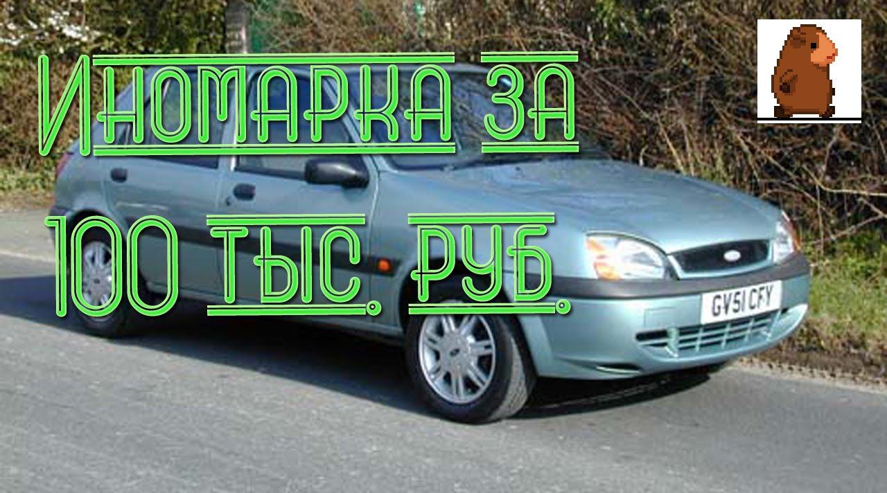 Какую машину купить за 150 тыс | Пятерка vs Toyota Carina .