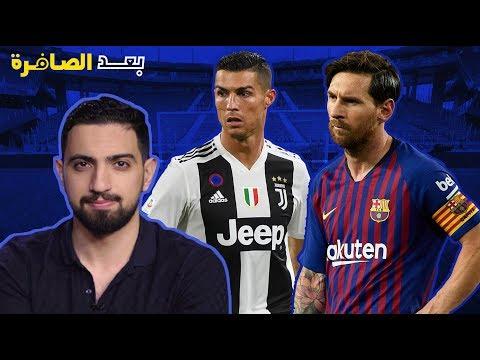 بعد الصافرة.. من هما ميسي ورونالدو النسخة العربية ولماذا؟  - نشر قبل 7 ساعة