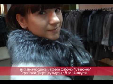 Новость дня Русский мех август