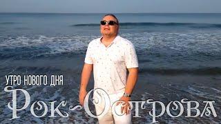 Смотреть клип Рок-Острова - Утро Нового Дня