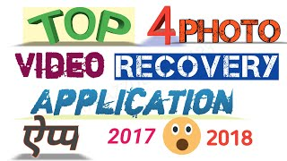 Top 4 Best Android Photos Recovery Apps to Recover Deleted Photos//How to Recover Deleted video file