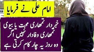 Hazrat Ali Ka Farman Auraton Ke Liye | Peoplive