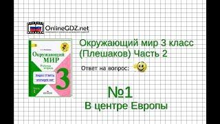 видео ГДЗ Решебник Окружающий Мир Плешаков для 3 класса 1-2 часть + Рабочая тетрадь
