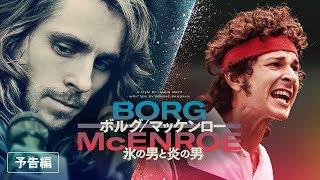 『ボルグ/マッケンロー 氷の男と炎の男』本予告