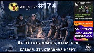 Will To Live Online —Да ты хоть знаешь, какая она клевая, эта странная игра? #Онлайн #Вилка