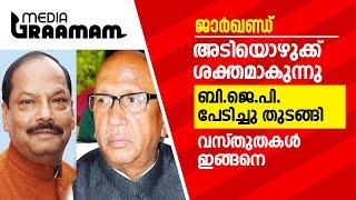 ജാർഖണ്ഡ് തെരഞ്ഞെടുപ്പ്; അടിയൊഴുക്ക് ശക്തമാകുന്നു, BJP പേടിച്ചുതുടങ്ങി   Jharkhand Assembly Election