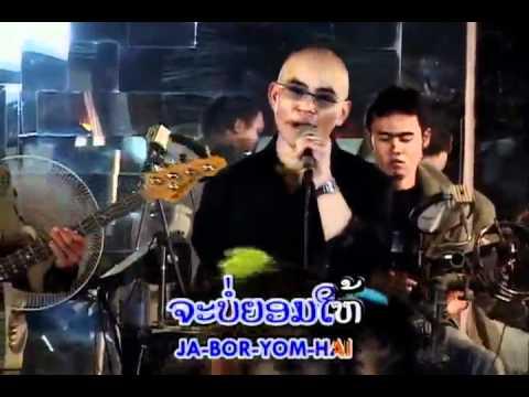 lao song ying kith ying fun (mo vonavan)