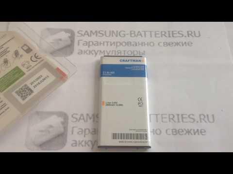 Аккумулятор EB-BG900BBE с NFC для Samsung Galaxy S5 - 2800 MAh - Craftmann