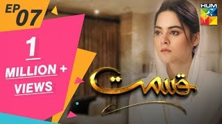 Qismat Episode 7 HUM TV Drama 12 October 2019