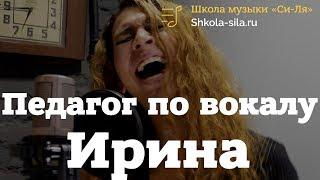 ЛУЧШИЙ педагог по вокалу в Москве - Ирина Грин