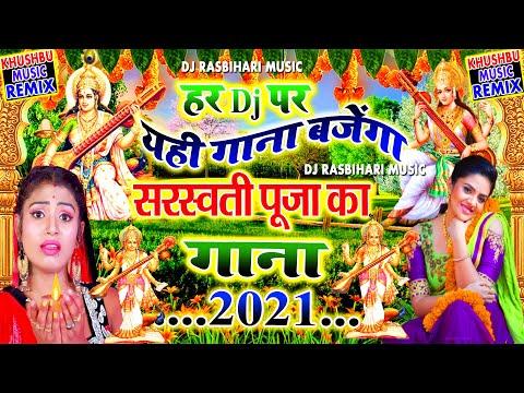 hindi-saraswati-puja-dj-song #aankhon-mein-bas-gayi-hai-dj-remix #saraswati-puja-dj-song-2021 #remix