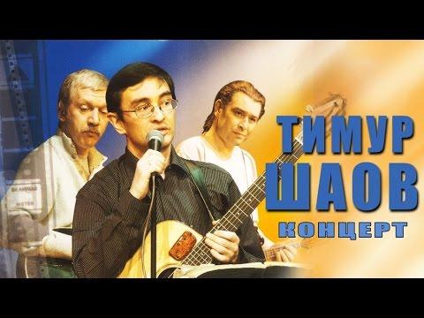 тимур шаов скачать бесплатно все альбомы торрент