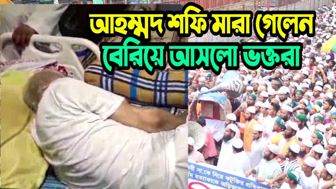 Breaking News | আহমদ শফী মা*রা গেলেন রেখে গেলেন লাখো ভক্ত | Ahmad Sofi | Hathazari