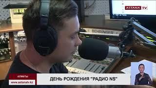 радио «NS» отмечает День рождения