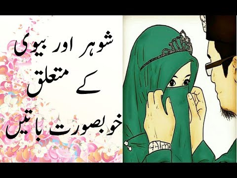 best quotes about husband wife miya biwi quotes in urdu by