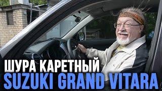 Suzuki Grand Vitara тест драйв от Шуры Каретного (18+)(Ну, что, кореша мои драгоценные, - ходили мы давеча с Коляном в один автосалон. Решили машину ему сменить,..., 2015-06-19T10:00:00.000Z)