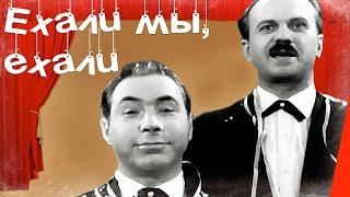 Ехали мы, ехали (1962) фильм