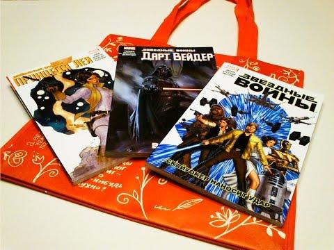 Новинки комиксов: Звёздные войны Marvel от издательства Комильфо.