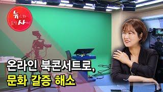 온라인 북콘서트로, 문화 갈증 해소 / 서울 현대HCN