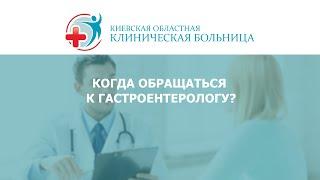 Когда обращаться к гастроентерологу(http://kokl.com.ua/gastro Тел: (044) 483-46-53 Есть основные пять жалоб, с которыми обращаются к гастроэнтерологу: боли в живо..., 2015-08-10T11:38:54.000Z)