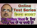 Online Test Series for Bank/SSC/Railway: How much Useful? #Amar Sir