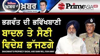 Prime Khabar Di Khabar 679 Bhagwant's Prophecy, Badal and Saini will run away