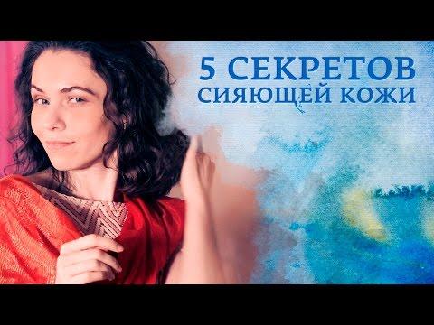 5 секретов сияющей кожи [Настоящая женщина]