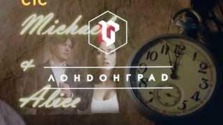 ♥ღ....Миша & Алиса (+Oleg) / Время
