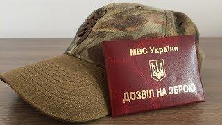 КАК ПОЛУЧИТЬ РАЗРЕШЕНИЕ НА ОРУЖИЕ 2018 в Украине