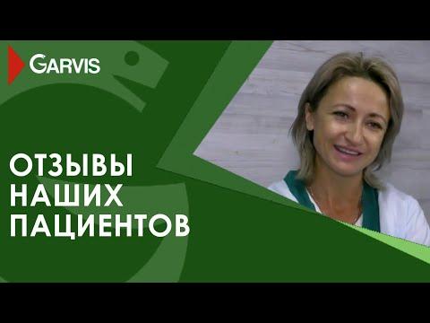 Отзыв пациентки о хирургической клинике GARVIS