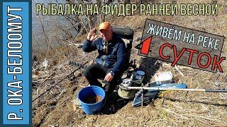 рыбалка на Оке с фидером, в р-не ''Ловцев'' 28/04 - 2/05/2018г.