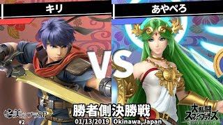 【美らブラSP#2】勝者側決勝戦 キリ (アイク) VS あやぺろ (パルテナ)